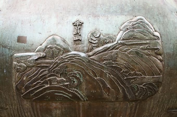 Tản Viên Sơn khắc trên Thuần đỉnh - núi Tản Viên - ngọn núi thuộc tỉnh Hà Tây cũ, nay thuộc Ba Vì - Hà Nội. Tản Viên là ngọn núi gắn liền với truyền thuyết Sơn Tinh trị thuỷ.